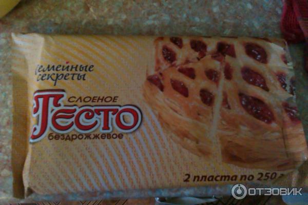 Быстрое слоеное бездрожжевое тесто рецепты
