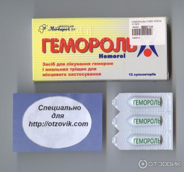 """Отзыв о Препарат Herbapol """"Гемороль"""" Эффективное средство для лечения геморроя."""