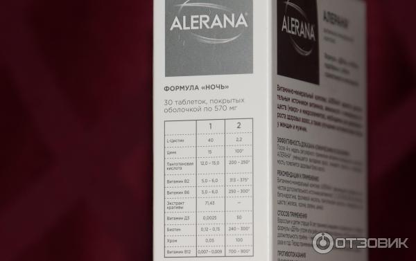 алерана витамины инструкция по применению