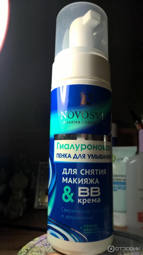 Снимающая макияж пенка для