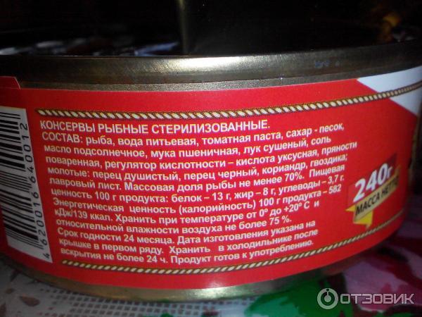 Рыбные консервы в домашних условиях с томатом - Интерьерный свет