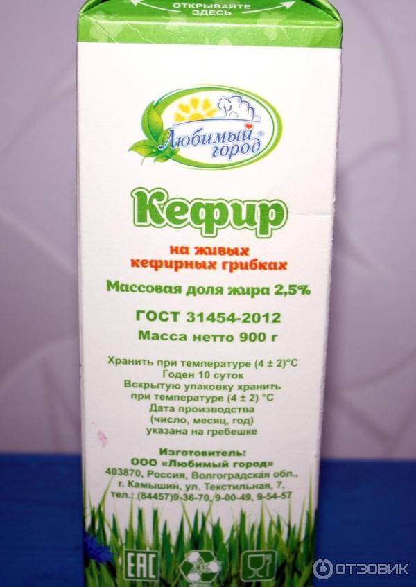 ооо любимый город молочная продукция женские