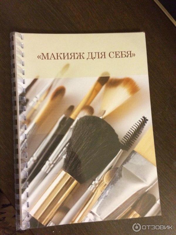 Курсы макияжа для себя в москве отзывы