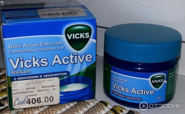 Vicks Active Мазь Инструкция - фото 7