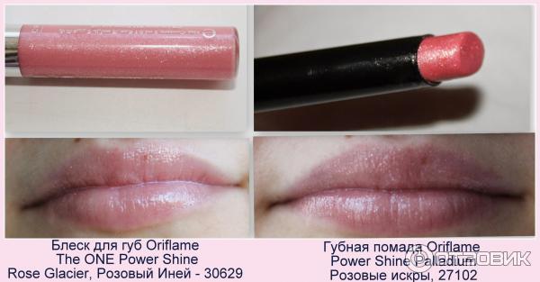 Блеск для губ Oriflame The ONE Power Shine фото