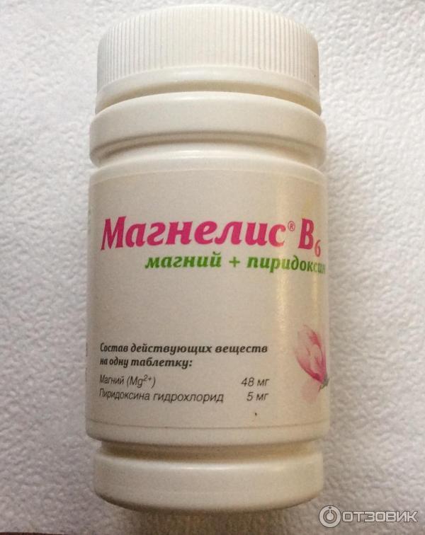 Магне в6 и магнелис в6 в чем разница для беременных 639