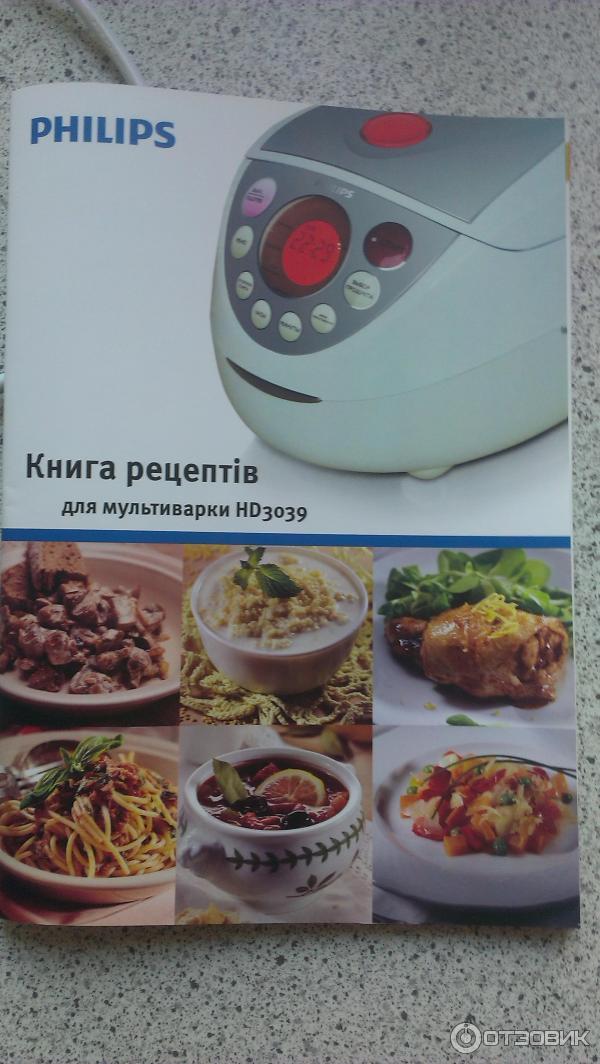 Рецепты мультиварки филипс фото