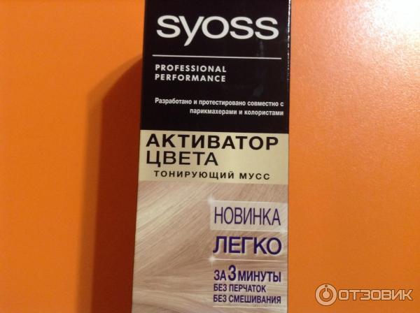 Syoss Активатор Цвета Тонирующий Мусс Инструкция - фото 7