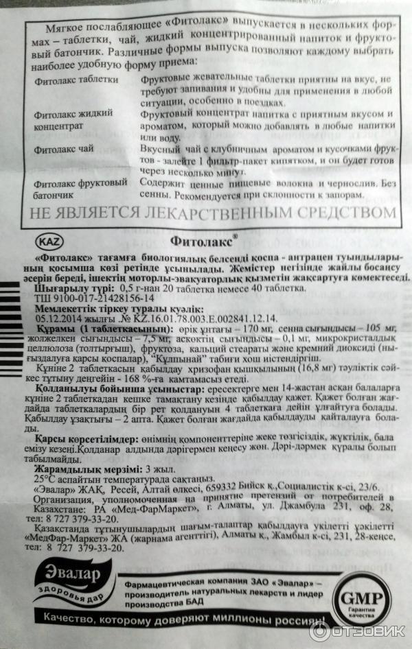 Слабительное фитолакс для беременных 81