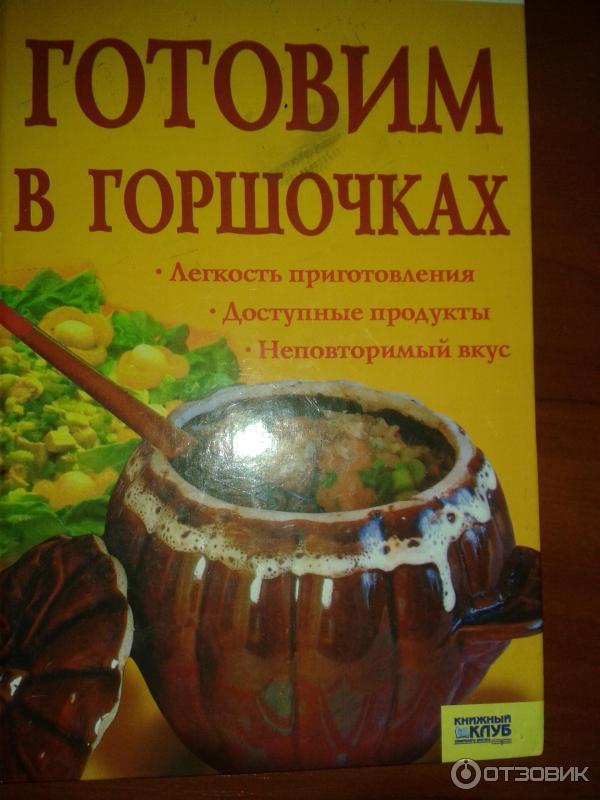 Рецепты по приготовлению горшочков в духовке