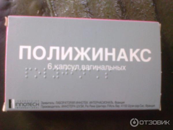 Полижинакс это антибиотик или нет
