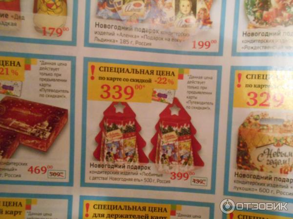 Набор кондитерских изделий Рот Фронт Любимые с детства фото