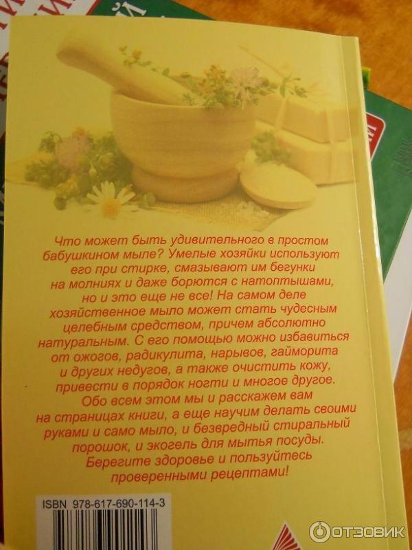 Шампунь рецепты из хозяйственного мыла