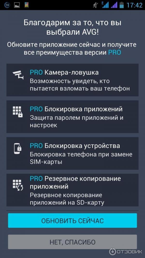Android Avg Antivirus Free Блокирование Sms