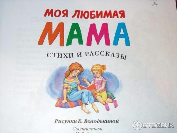 Стих про мою любимою маму