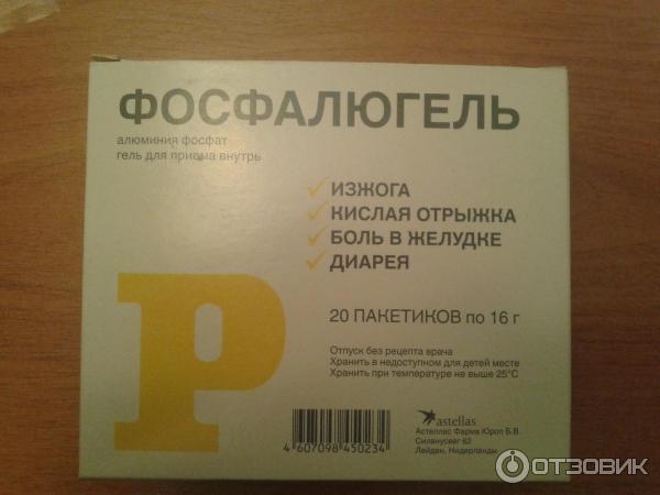 """Отзыв о Лекарственный препарат Astellas """"Фосфалюгель"""" Очень хороший препарат"""