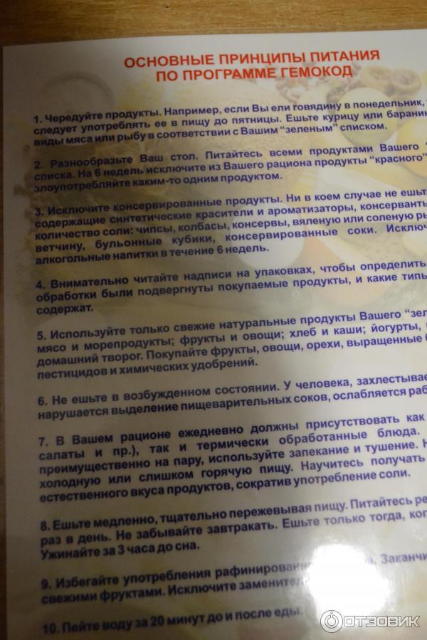 Отзыв о гемокод | не факт.