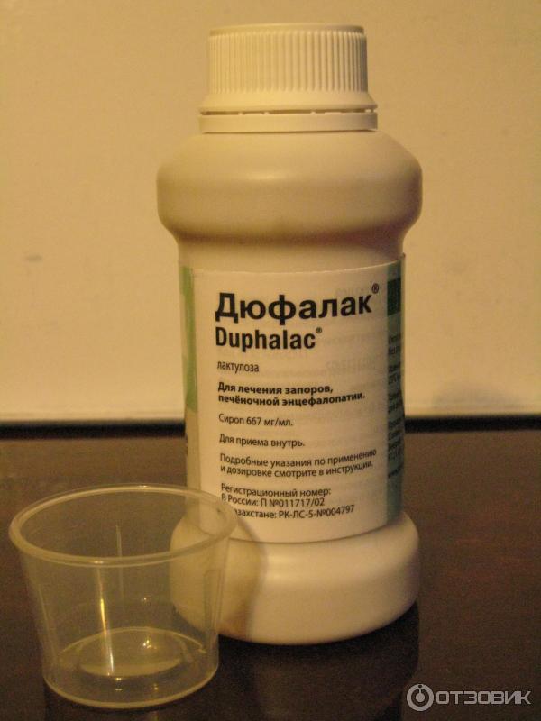 Слабительное средство для беременных дюфалак 37