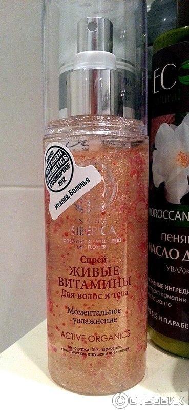 Natura siberica copenhagen бальзам для волос витаминный морозные ягоды