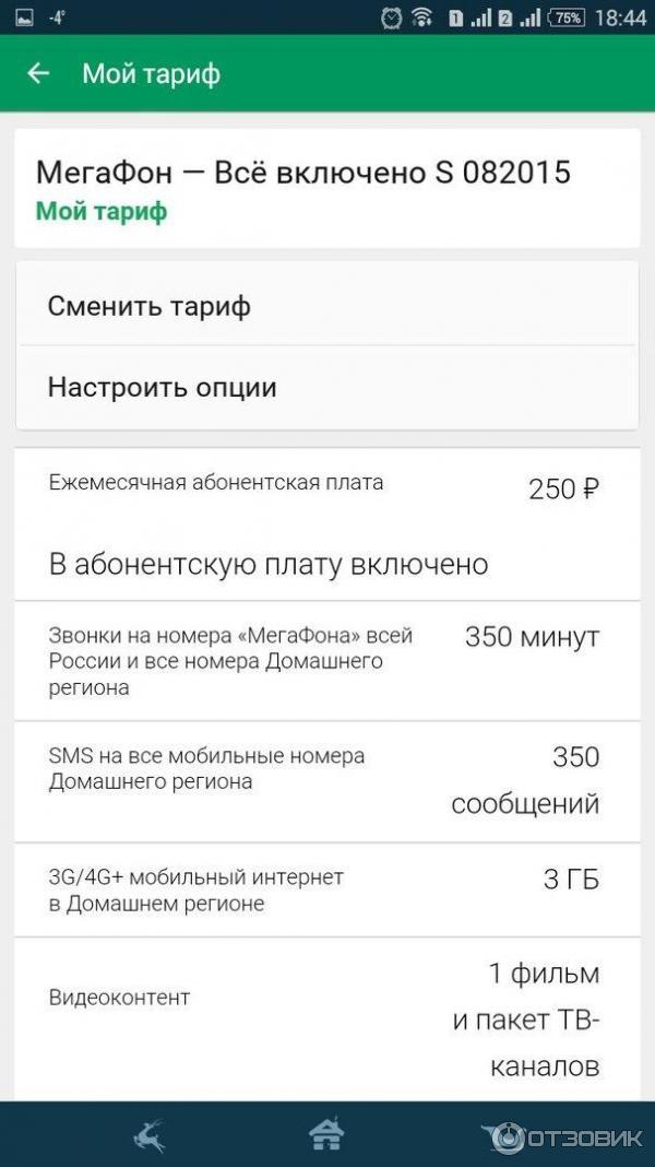 Мегафон Андроид Интернет