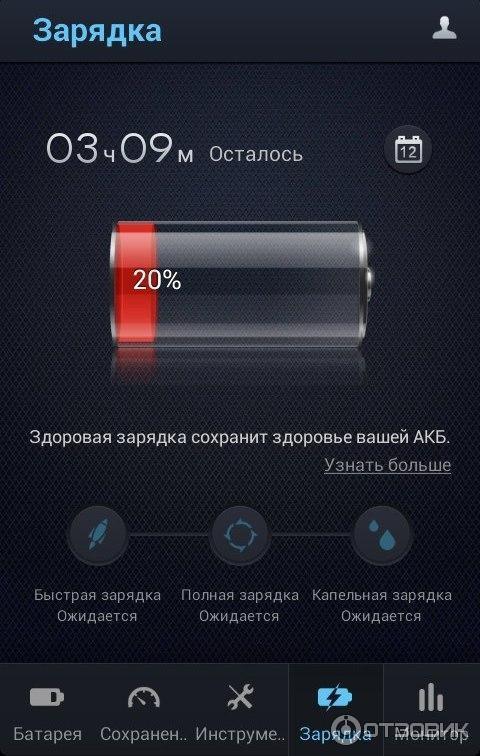 Программа Андроид Аккумулятор
