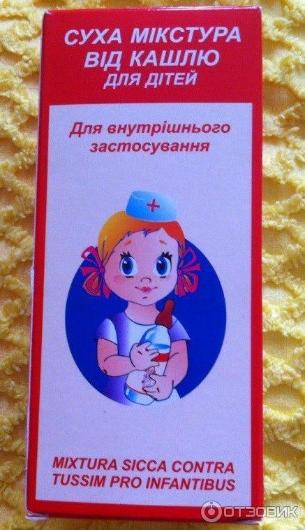 Детская микстура от кашля для беременных 58