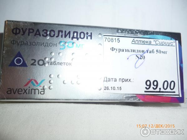 """Отзыв о Таблетки Avexima """"Фуразолидон"""" помогают при цистите,перед примененеим проконсультируйтесь со специалистом"""
