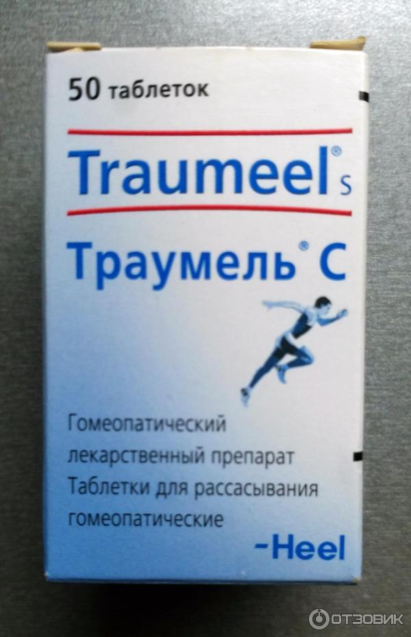 Траумель с таблетки инструкция