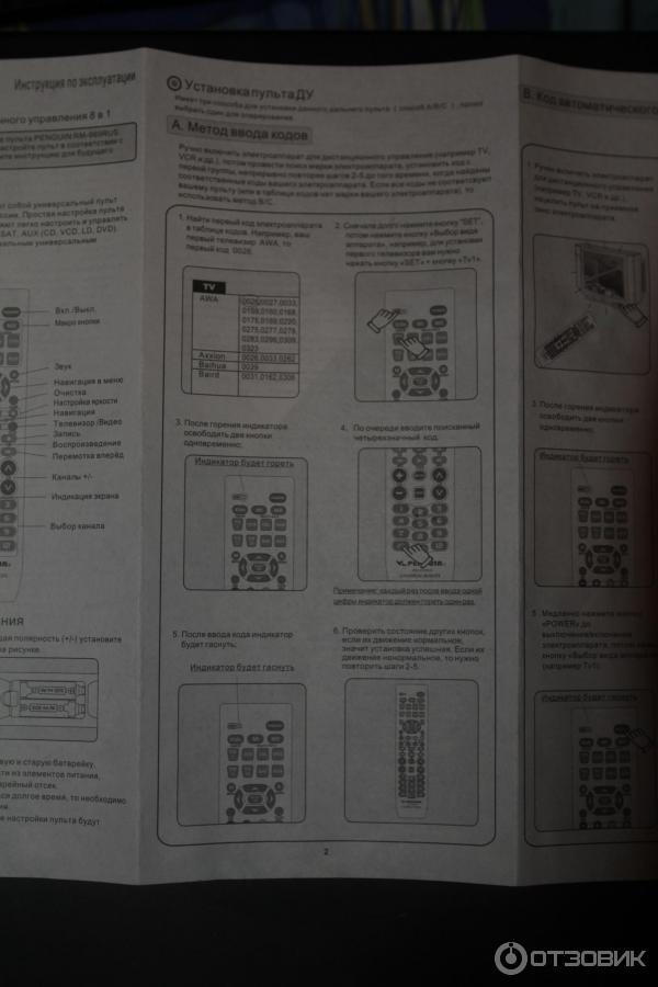 Penguin Rm-969rus Инструкция Читать - фото 9
