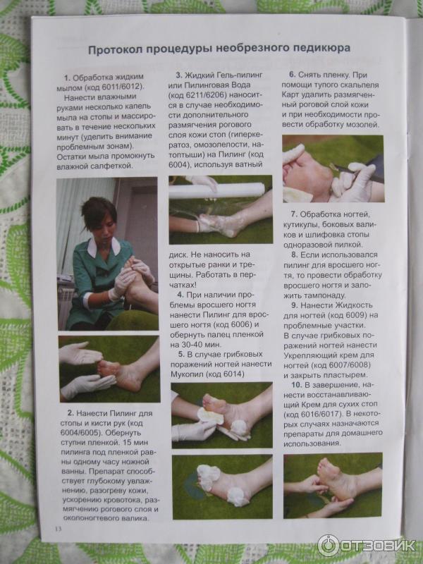 Набор средств для педикюра Kart Pro Feet фото