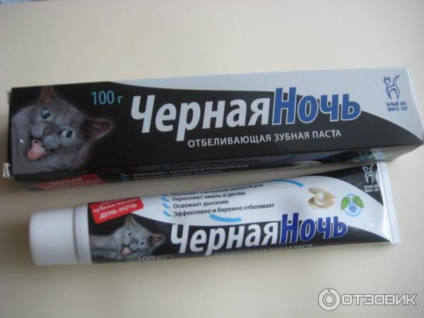 Зубная паста черного цвета