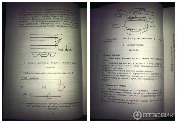 Суховей М8 Инструкция - фото 10