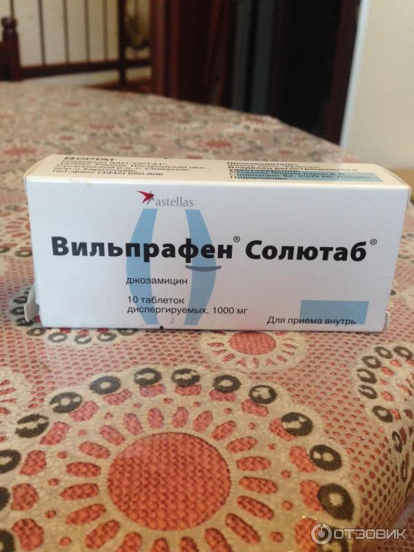 Вильпрафен солютаб для беременных 699