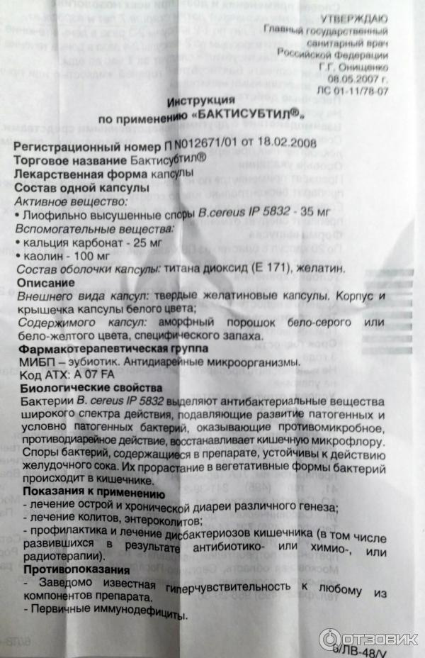 бактисубтил инструкция по применению цена отзывы врачей