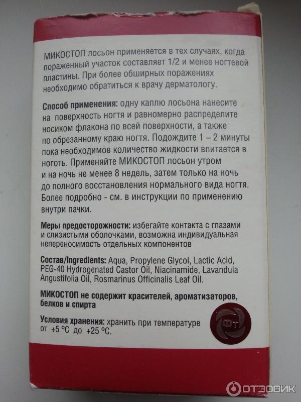 Микостоп инструкция по применению