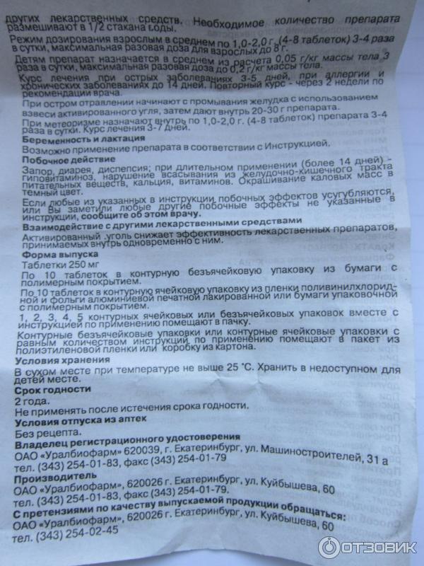 Активированный уголь инструкция по применению для беременных 36