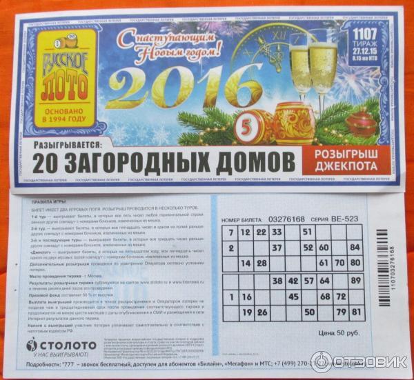 русское лото 1107 тираж франшиза