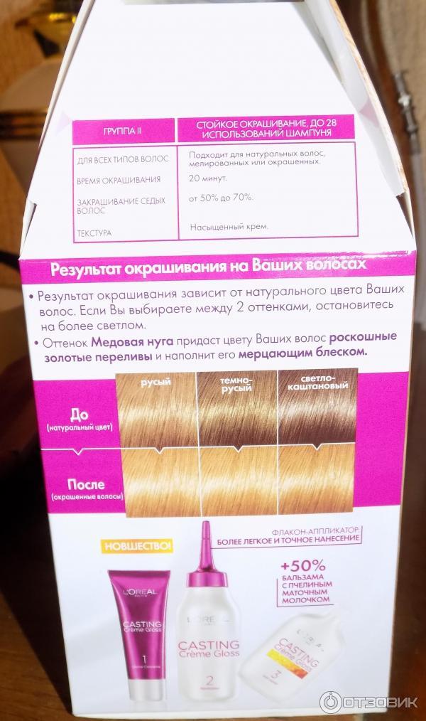 Краска для волос L Oreal CASTING Creme Gloss | Отзывы