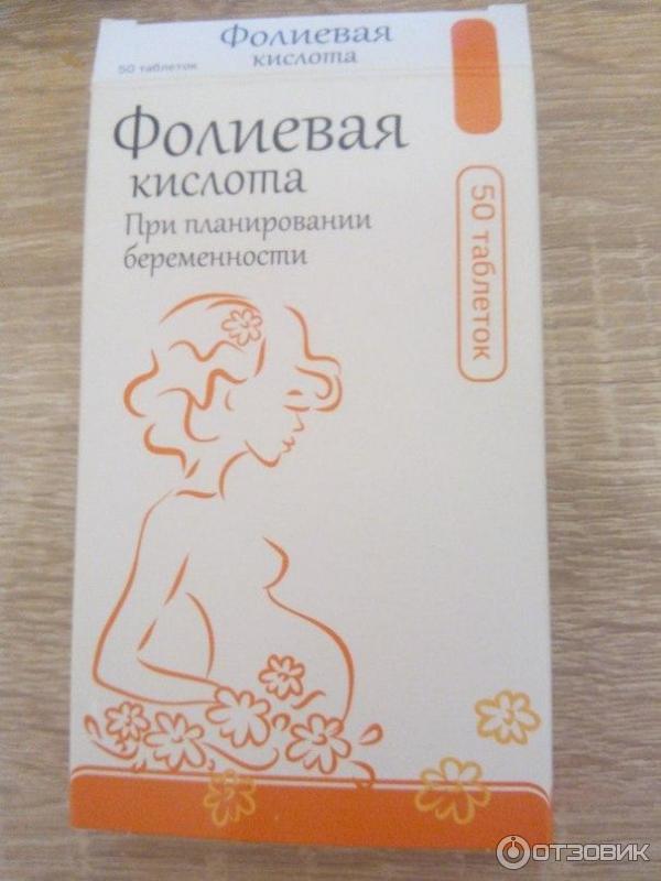 Фолиевая кислота для беременных и витамин е для 27