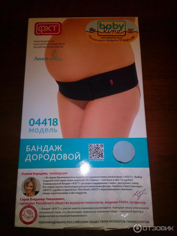 Бандаж фэст для беременных инструкция по применению 81