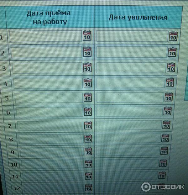 калькулятор подсчета трудового стажа on-line - фото 4