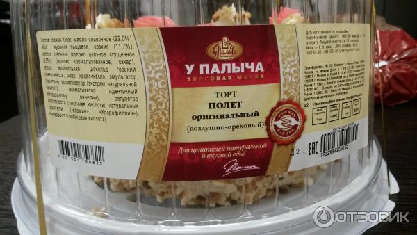 Торты у палыча ярославль официальный сайт