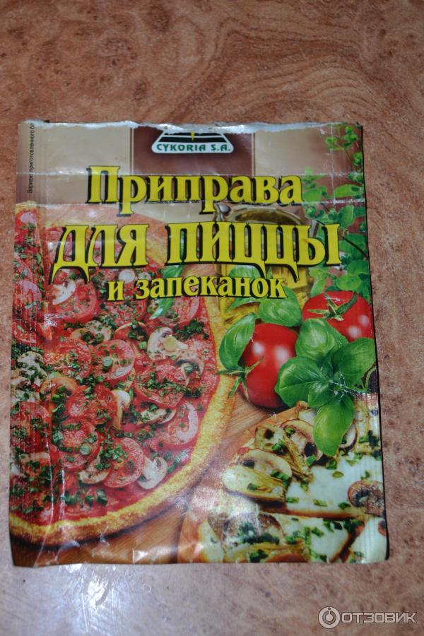 Приправы для пиццы в домашних условиях рецепт