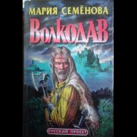 волкодав книги торрент скачать - фото 11