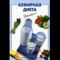 Кефирно-яблочная диета для похудения варианты диеты на кефире и.