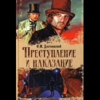 Книга достоевского преступление наказание