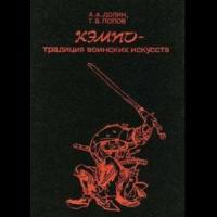 кемпо журнал боевых искусств