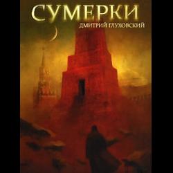 Rutor. Info:: глуховский дмитрий сумерки (2010) mp3.