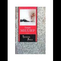 Генри миллер тропик рака отзывы