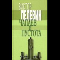 чапаев и пустота отзывы о книге - фото 2